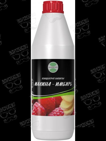 Напиток концентрированный Малина-Имбирь 1кг