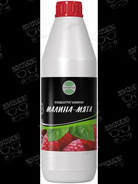 Напиток концентрированный Малина-Мята 1кг