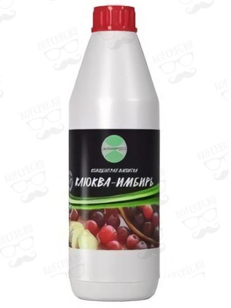 Напиток концентрированный Клюква-Имбирь 1кг