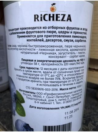 Концентрат Черника Richeza 1кг.