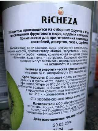 Концентрат Киви Richeza 1кг.