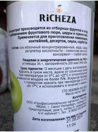 Концентрат Яблоко Richeza 1кг.