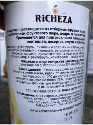 Концентрат Юзу Richeza 1кг.