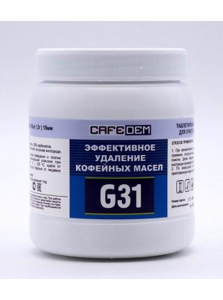 Cafedem G31 Средство для очистки полуавтоматических и автоматических кофемашин (таблетки)