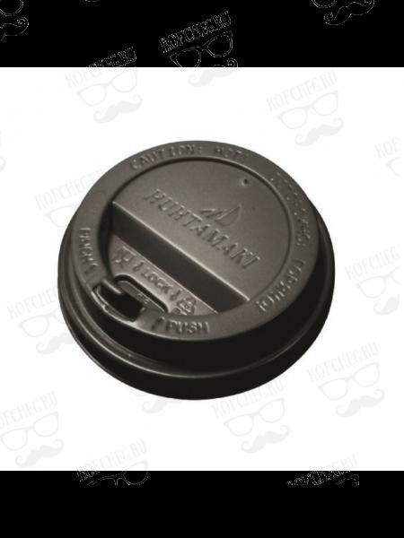 Крышка для бумажных стаканов с клапаном 90 мм Huhtamaki (черная)