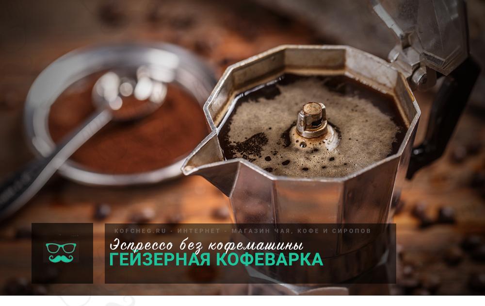 Все, что нужно знать о гейзерной кофеварке