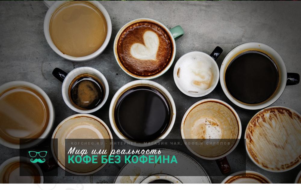 Кофе без кофеина: миф или реальность?