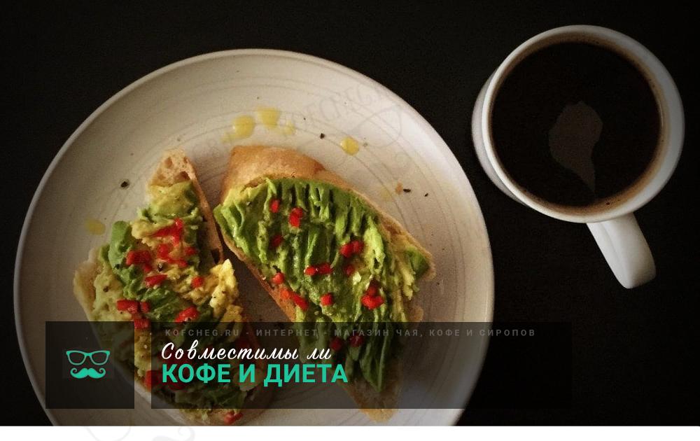 Совместимы ли кофе и диета?