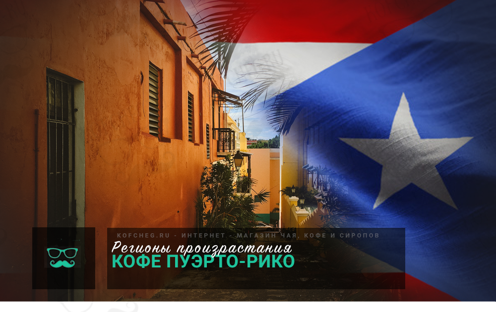 Кофе Пуэрто-Рико