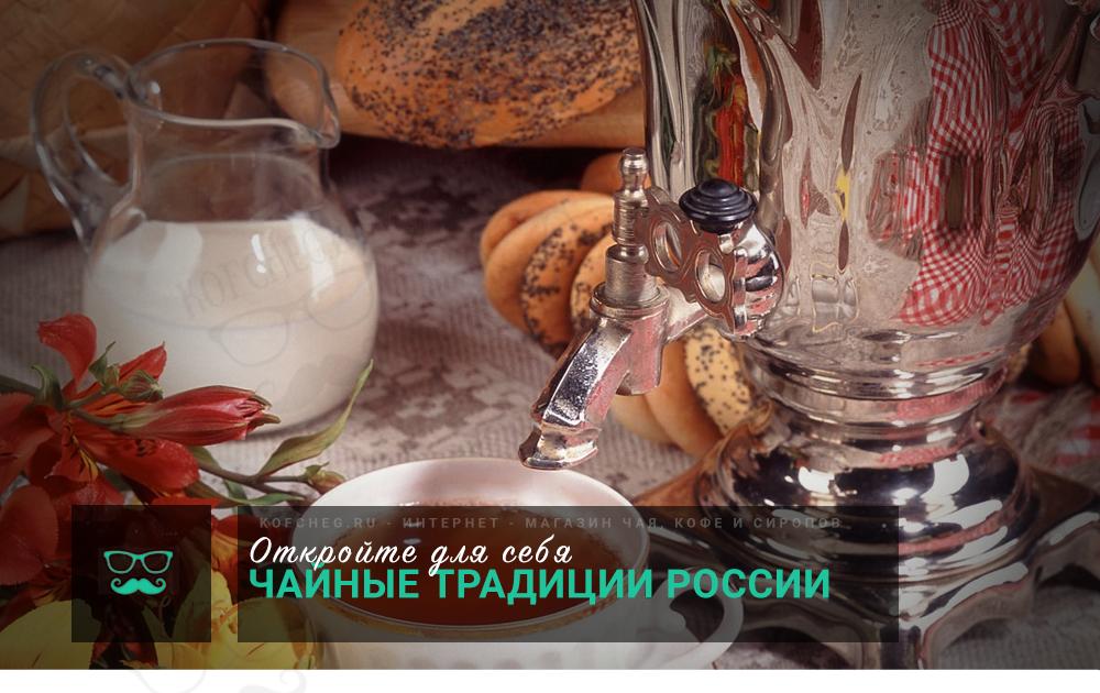 Чайные традиции России