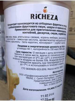 Концентрат Апельсин-Имбирь Richeza 1кг.