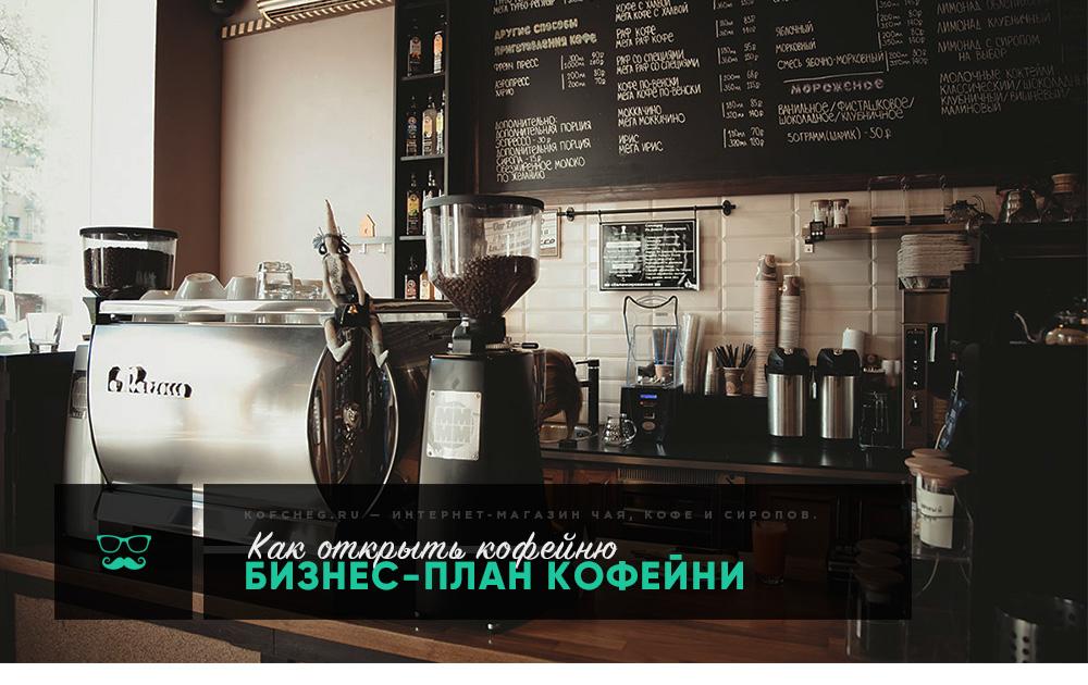 Как открыть кофейню, бизнес-план
