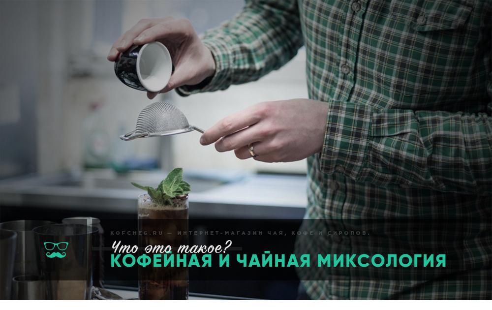 Кофейная и чайная миксология