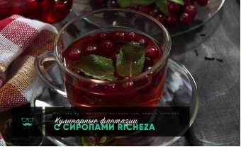 Кулинарные фантазии с сиропами RiCHEZA