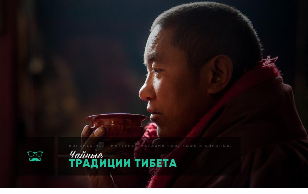Чайные традиции Тибета