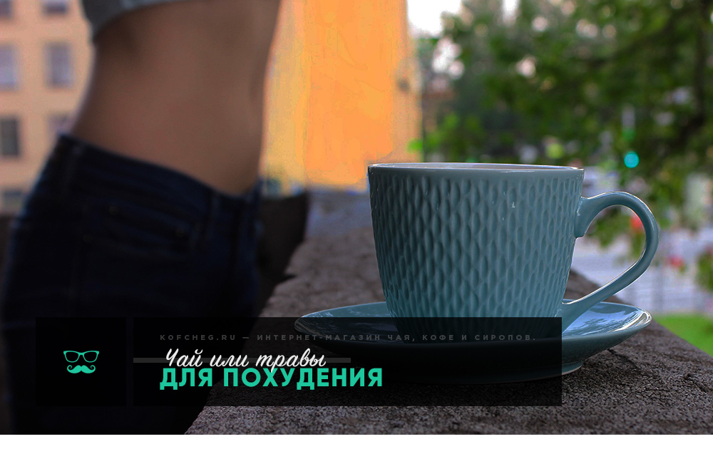 Чай или травы для похудения